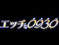エッチな0930