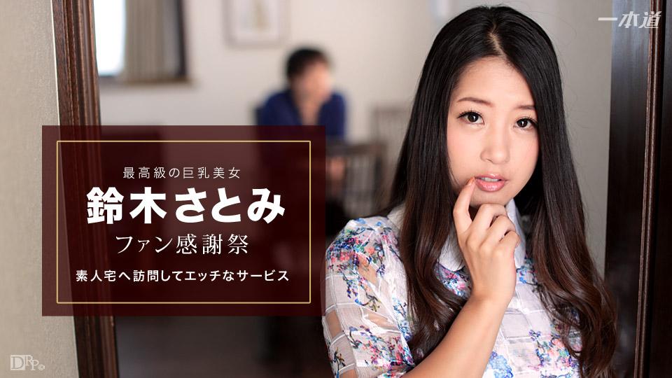 鈴木さとみ:鈴木さとみ 〜ファン感謝祭素人宅訪問〜【ヘイ動画:一本道】