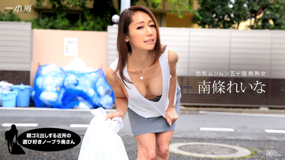 朝ゴミ出しする近所の遊び好きノーブラ奥さん 南條れいな : 南條れいな : 一本道【Hey動画】