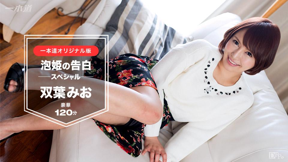 双葉みお:双葉みお〜泡姫の告白 120分スペシャル版〜【ヘイ動画:一本道】
