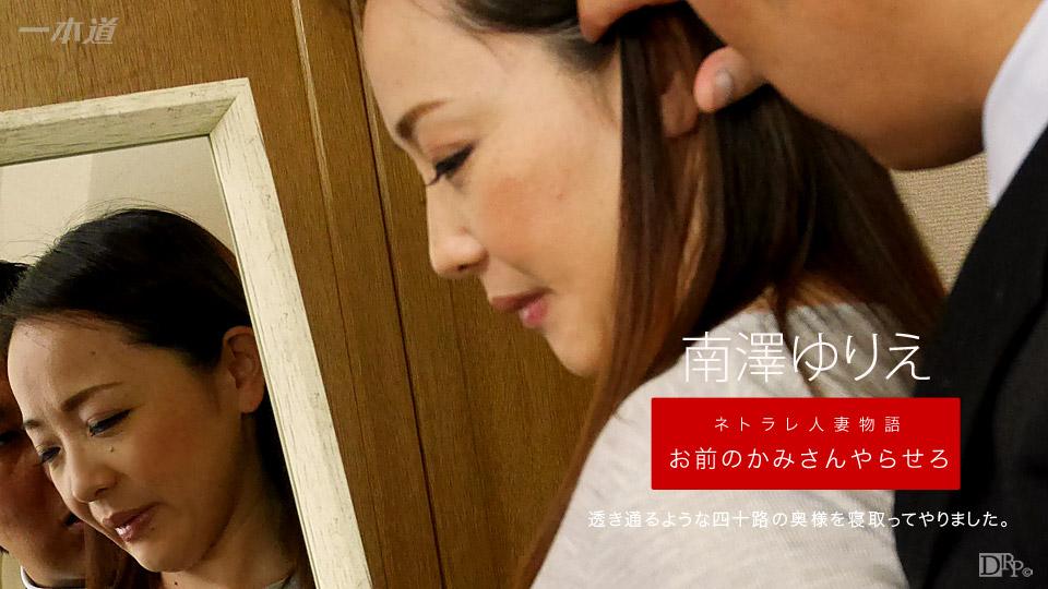 南澤ゆりえ:お前のカミさんやらせろ 南澤ゆりえ【ヘイ動画:一本道】