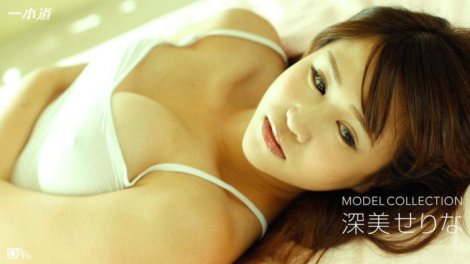 深美せりな:モデルコレクション 深美せりな【ヘイ動画:一本道】