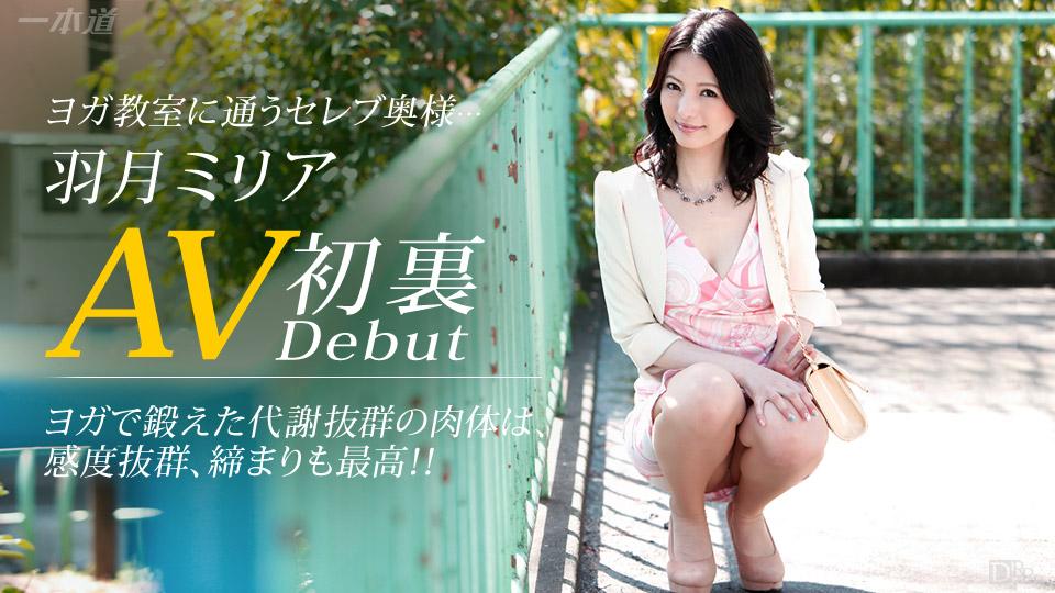 羽月ミリア:モデルコレクション マダム 羽月ミリア【ヘイ動画:一本道】