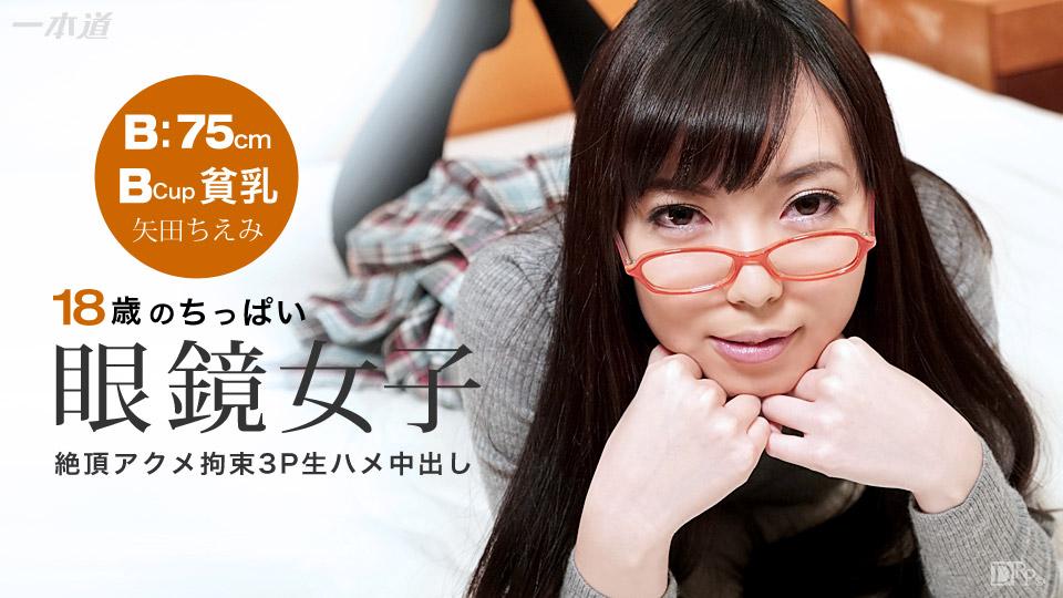矢田ちえみ:スカイエンジェル 191 パート2【ヘイ動画:一本道】