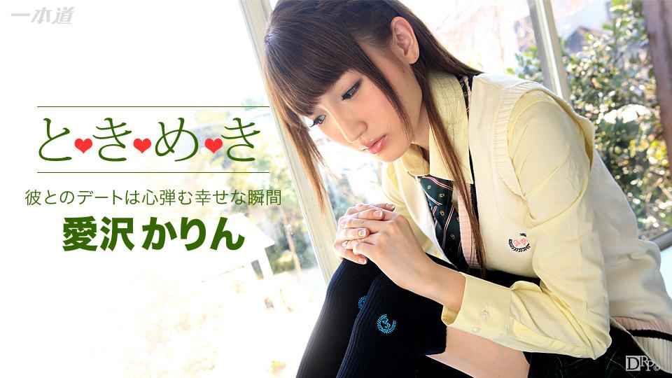 愛沢かりん:ときめき〜制服着てきちゃった〜【ヘイ動画:一本道】