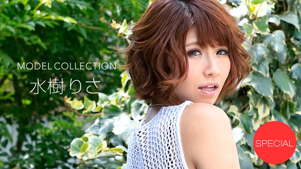 水樹りさ:モデルコレクション スペシャル 水樹りさ【ヘイ動画:一本道】