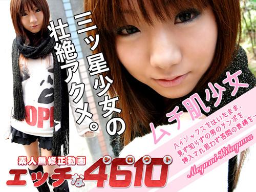 三ツ星少女の壮絶アクメ 北川恵 18歳