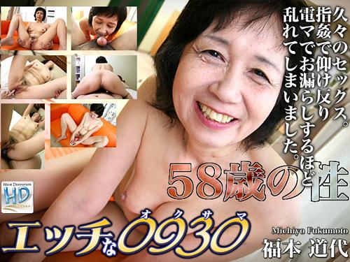 福本道代 58歳  – エッチな0930