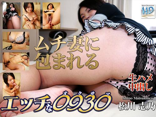 松川志乃 27歳 – エッチな0930