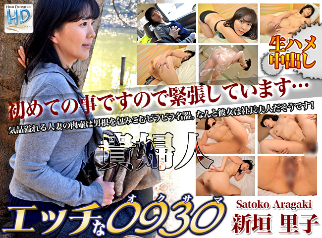 新垣 里子 44歳 -みとのまぐはひ(御陰の目合)