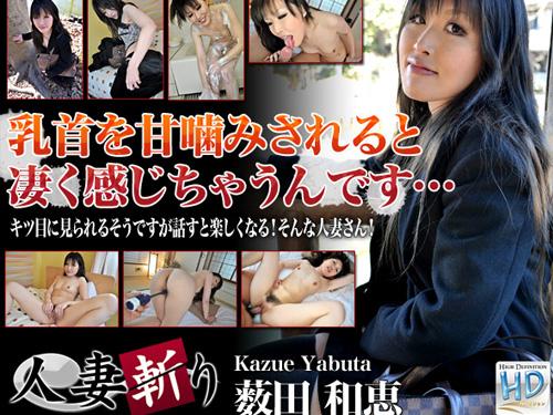 薮田和恵 34歳  – 人妻斬り