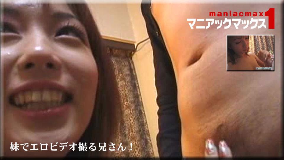 妹でエロビデオ撮る兄さん! : 冴島みどり : マニアックマックス1【Hey動画】
