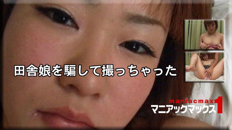 佐伯優花:田舎娘を騙して撮っちゃった:マニアックマックス1【ヘイ動画】