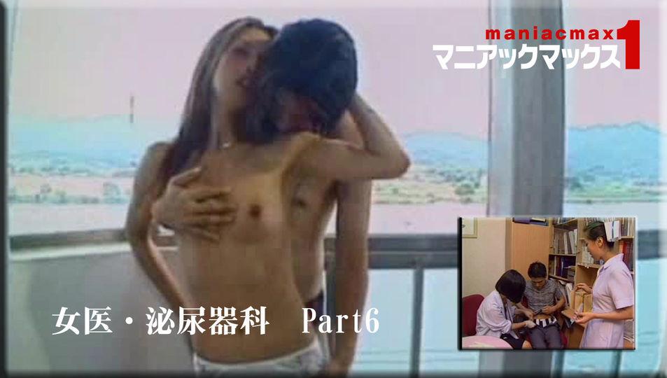 女医・泌尿器科 Part6 : イ・スジョン ソ・ピンヨ : マニアックマックス1【Hey動画】