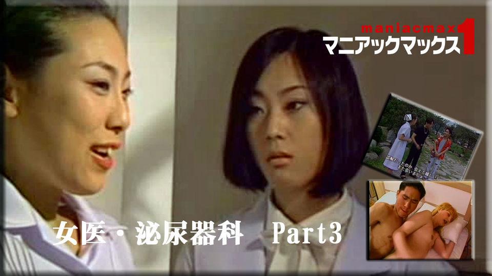 イ・スジョン ソ・ピンヨ:女医・泌尿器科 Part3:マニアックマックス1【ヘイ動画】