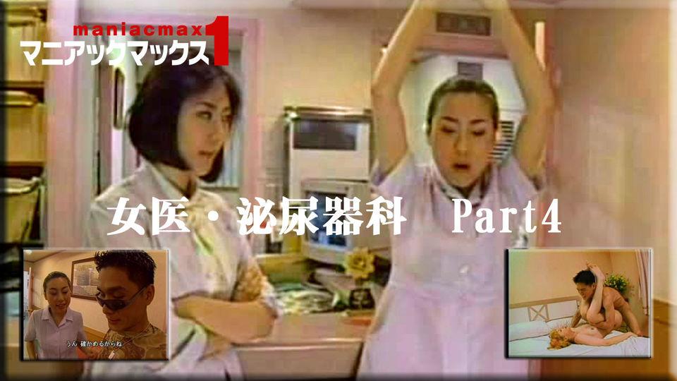 イ・スジョン ソ・ピンヨ:女医・泌尿器科 Part4:マニアックマックス1【ヘイ動画】