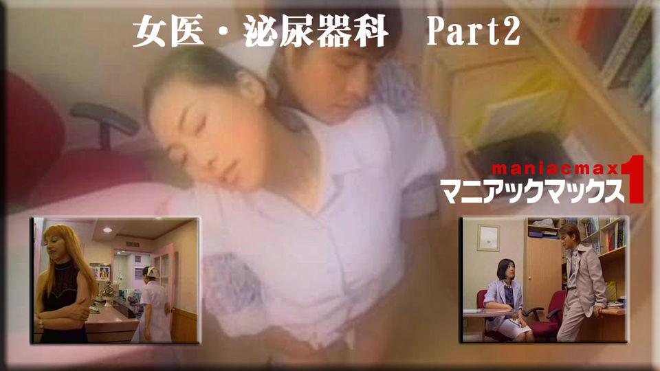 イ・スジョン ソ・ピンヨ:女医・泌尿器科 Part2:マニアックマックス1【ヘイ動画】