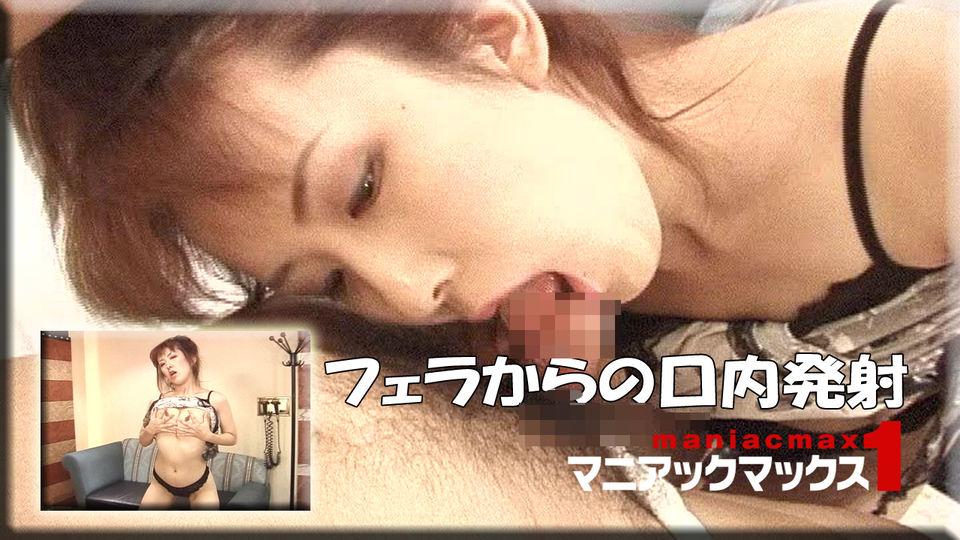 フェラからの口内発射 : 飯島亜矢 : マニアックマックス1【Hey動画】