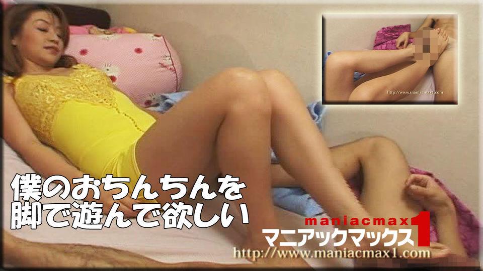 僕のおちんちんを脚で遊んで欲しい : 杉澤ゆい : マニアックマックス1【Hey動画】