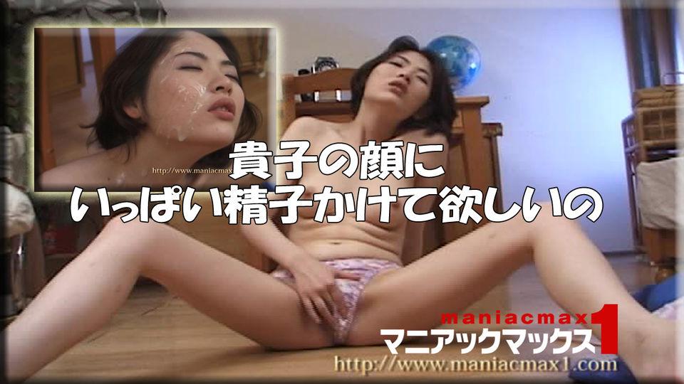 貴子の顔にいっぱい精子かけて欲しいの : ときわ台貴子 : マニアックマックス1【Hey動画】