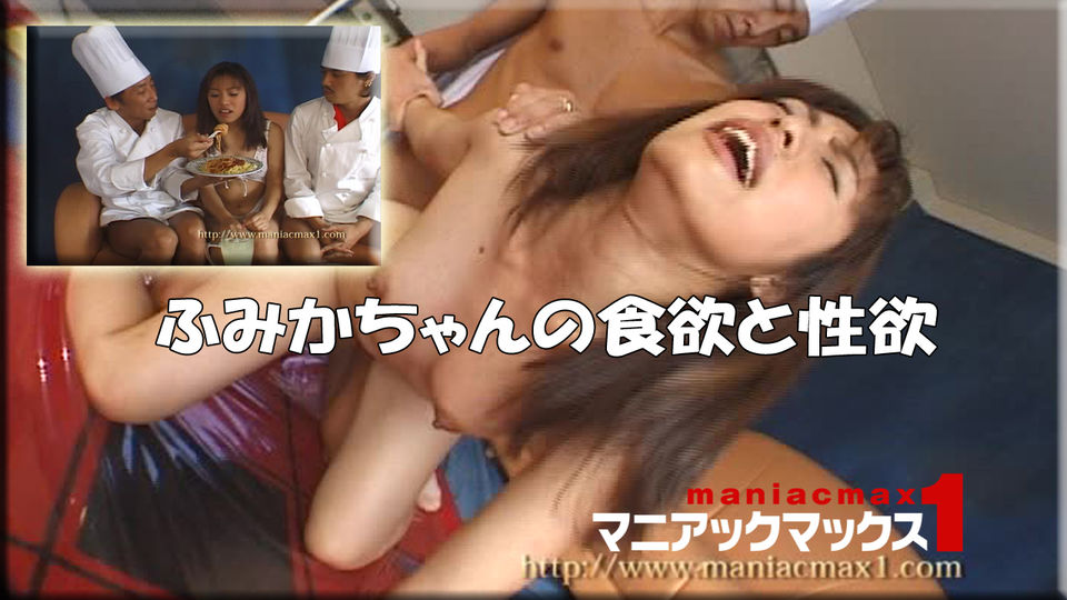 ふみかちゃんの食欲と性欲 : 泉川ふみか : マニアックマックス1【Hey動画】