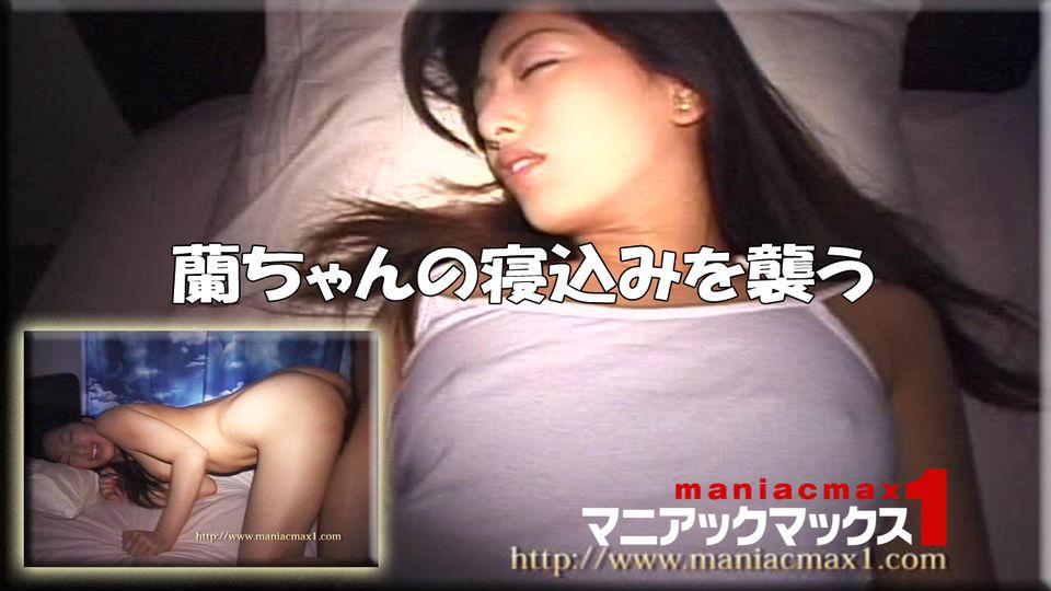 朝河蘭:蘭ちゃんの寝込みを襲う:マニアックマックス1【ヘイ動画】