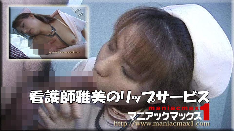 看護師雅美のリップサービス : 加藤雅美 : マニアックマックス1【Hey動画】
