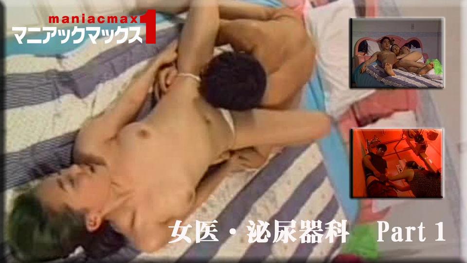 女医・泌尿器科 Part1 : イ・スジョン ソ・ピンヨ : マニアックマックス1【Hey動画】