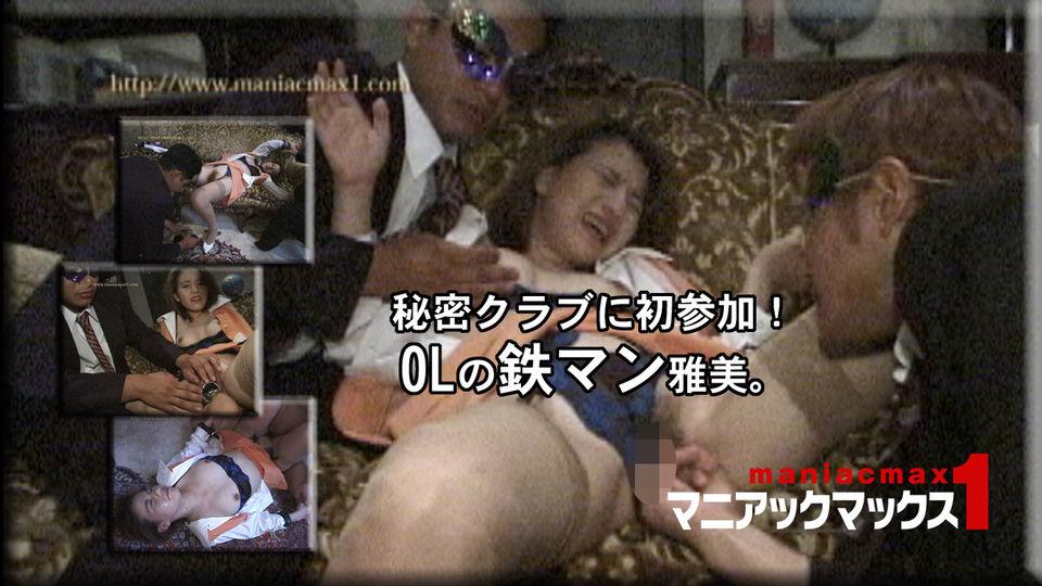 加藤雅美:秘密クラブに初参加!OLの鉄マン雅美。:マニアックマックス1【ヘイ動画】