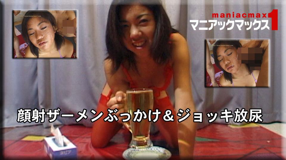 藤吉あかね:顔射ザーメンぶっかけ&ジョッキ放尿:マニアックマックス1【ヘイ動画】