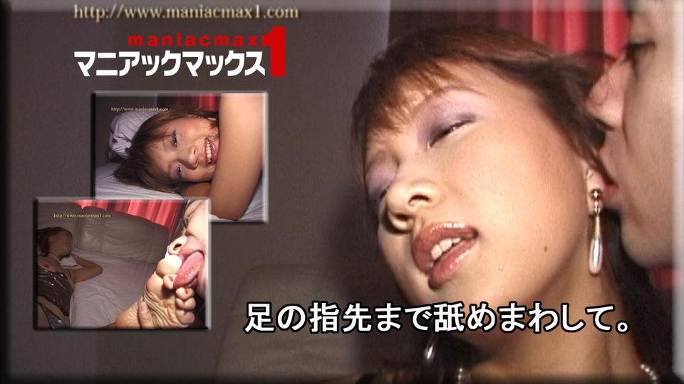足の指先まで舐めまわして。 : 山口絵梨 : マニアックマックス1【Hey動画】