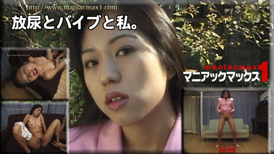 愛川香織:放尿とバイブと私。:マニアックマックス1【ヘイ動画】