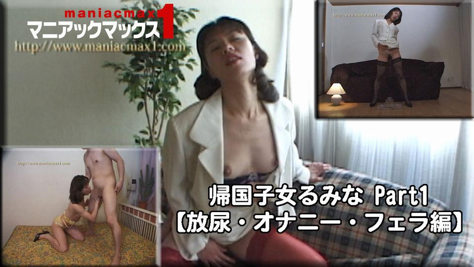 白瀬るみな:帰国子女るみな Part1 【放尿・オナニー・フェラ編】:マニアックマックス1【ヘイ動画】
