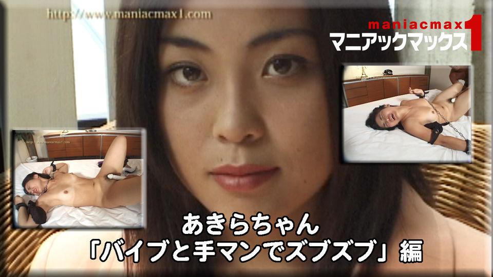 友坂あきら:あきらちゃん「バイブと手マンでズブズブ」編:マニアックマックス1【ヘイ動画】