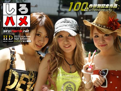 素人ありす 素人つかさ 素人紀子 – これはマジ必見!しろハメ100作記念プロジェクト第2段・「日本縦断ウルトラ中出しコンパ!」 | 裏天然むすめ