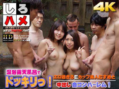【混浴温泉でドッキリ!】エロいカラダのEカップ素人むすめ2人と中出し合コン!