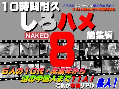 10代・未成年から謎の中国人まで素人11人 これが本物リアル素人 10時間耐久「しろハメ総集編」Naked8