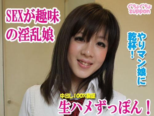 持田さやか – ビラビラが大きいSEXが趣味の淫乱娘!