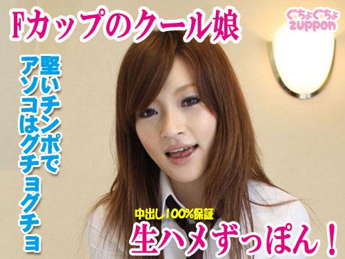 上田じゅり – クールなお顔でおフェラ大好きのFカップ娘に中出ししちゃいました