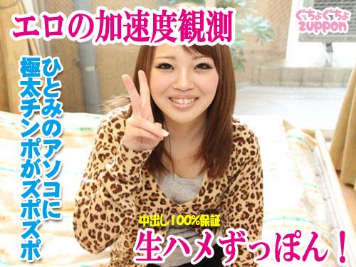 田岡ひとみ – 極上天然美少女はアナルバイブがお好き! 極太チンポでマンコ裂傷寸前ガチSEX