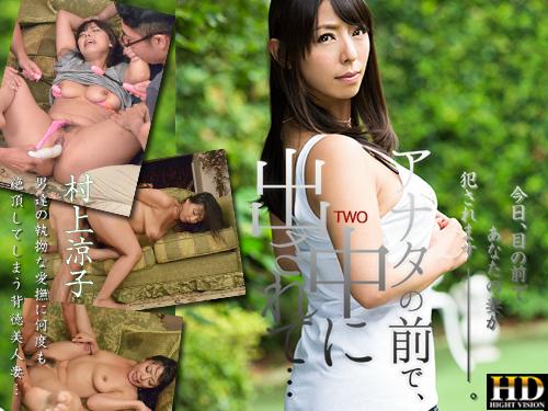 村上涼子 – アナタの前で、中に出されて_Two