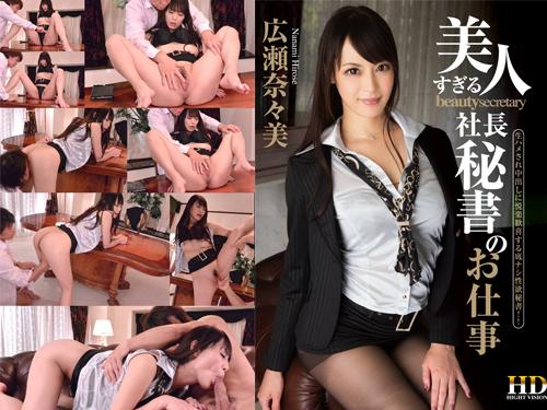 広瀬奈々美 – 美人すぎる社長秘書のお仕事