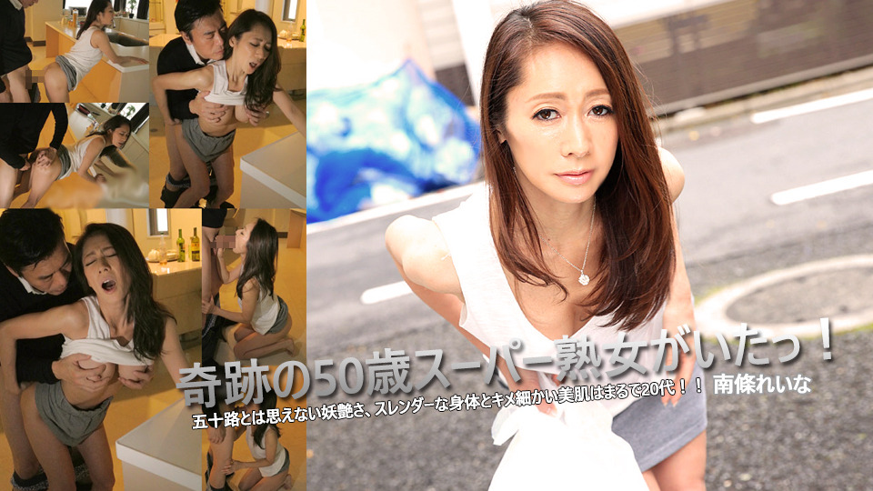 南條れいな:奇跡の50歳スーパー熟女がいたっ!_One【ヘイ動画:av9898】