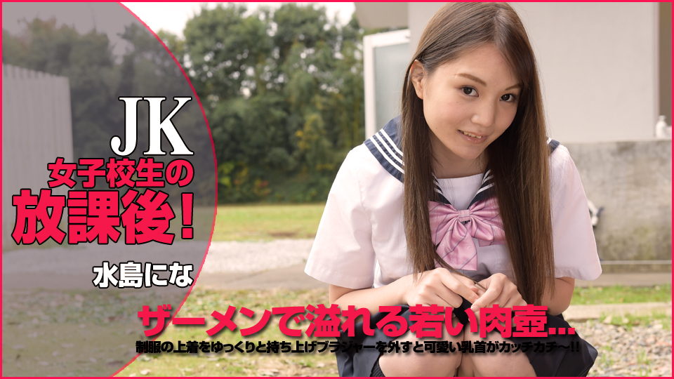美少女水島にな 制服もの : 水島にな : av9898【Hey動画】