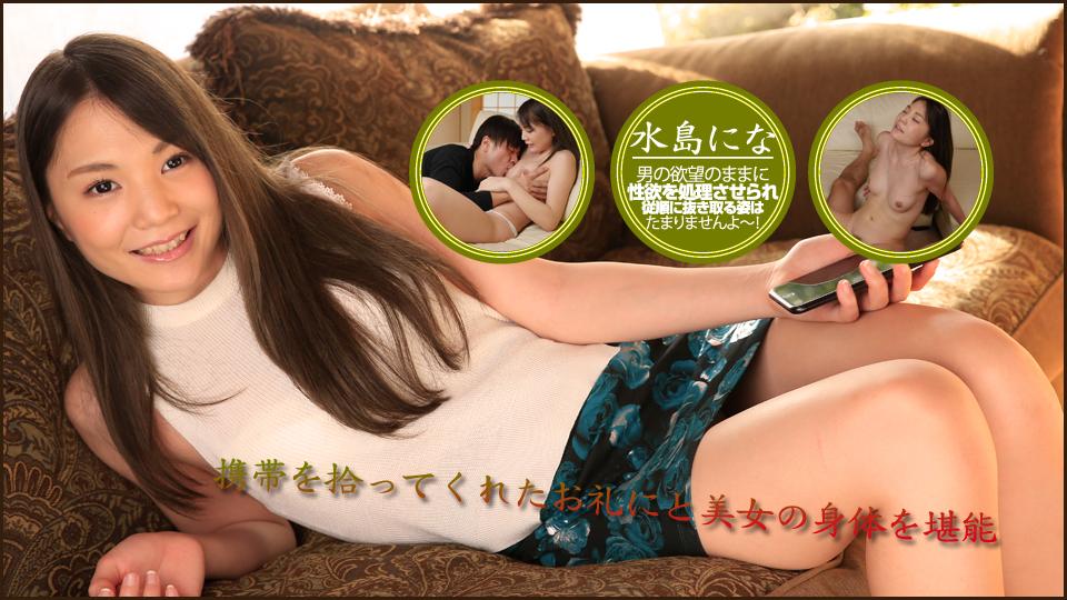 av9898【ヘイ動画】携帯を拾ってくれたお礼にと美女の身体を堪能:水島にな
