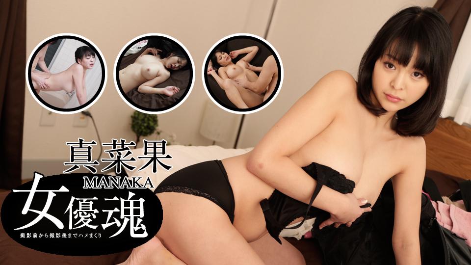真菜果:女優魂【ヘイ動画:av9898】