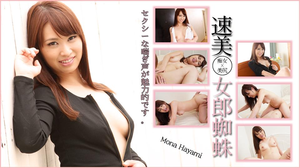 スーパーモデルメディア : 速美もな : av9898【Hey動画】