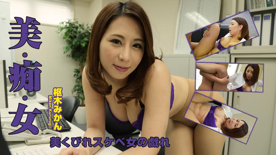 av9898【ヘイ動画】美・痴・女:枢木みかん