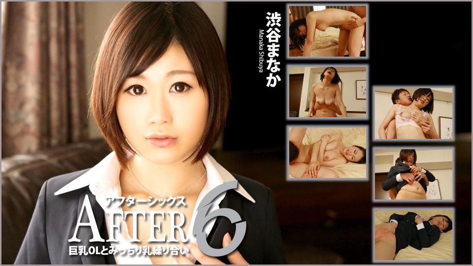 av9898【ヘイ動画】巨乳OLとみっちり乳繰り合い:渋谷まなか