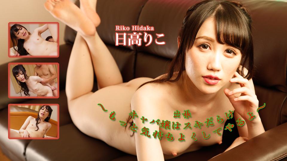 出張キャバ嬢はスキだらけ〜もっと気持ちよくしてやるよ〜 : 日高りこ : av9898【Hey動画】